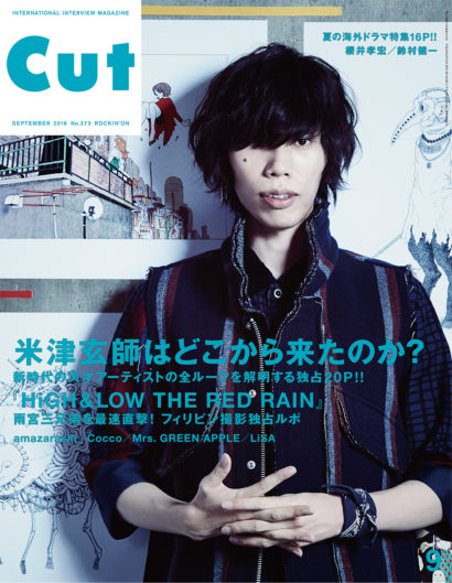 cut373_表紙