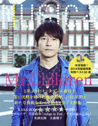 MUSICA JAN 2015 KAZUTOSHI SAKURAI(Mr.Children) 001