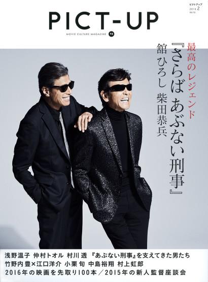 PICT-UP FEB 2016 HIROSHI TACHI & KYOHEI SHIBATA 001